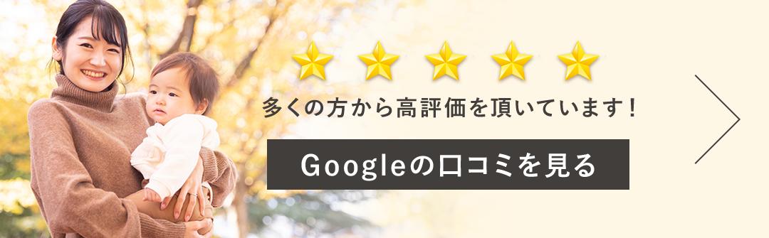 Googleの口コミを見る