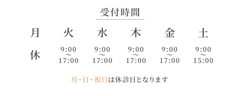 受付時間 【火水木金】9:00~17:00 【土】9:00~15:00 【月】定休日
